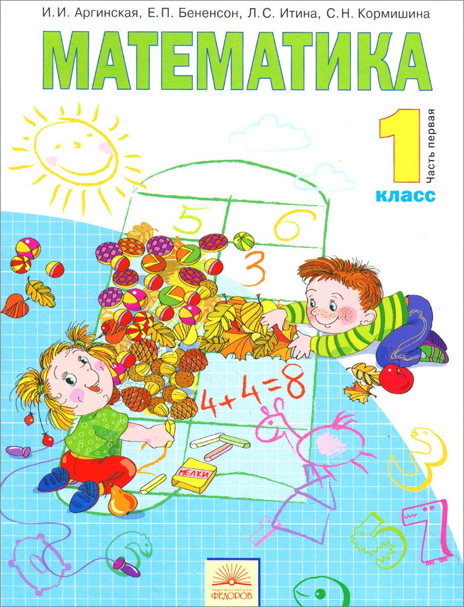 Математика. 1 класс. Учебник. В 2 частях. Часть 1   Аргинская Ирэн Ильинична, Бененсон Евгения Павловна #1