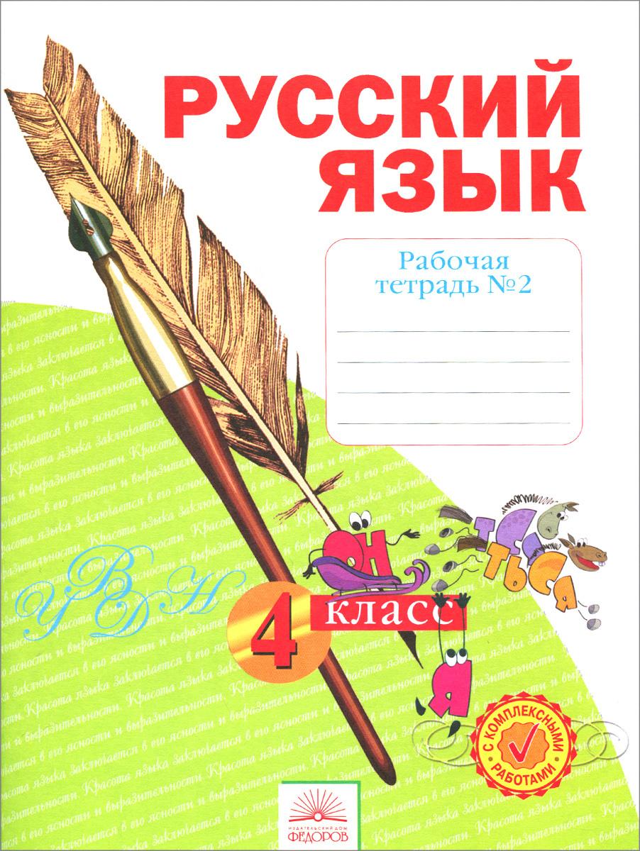 Русский язык. 4 класс. Рабочая тетрадь. В 4 частях. Часть 2  #1