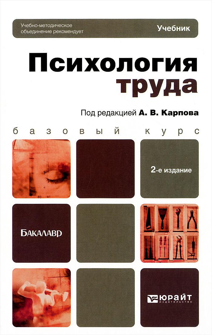 Психология труда. Учебник #1