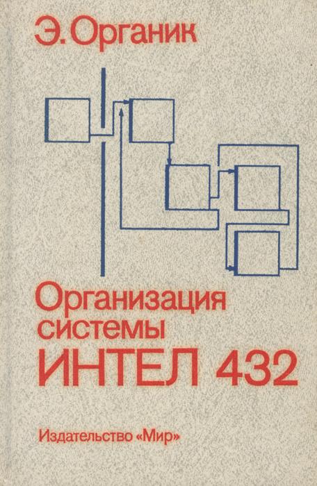 Организация системы ИНТЕЛ 432 #1