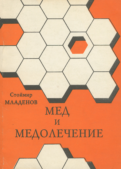 Мед и медолечение | Младенов Стоймир #1