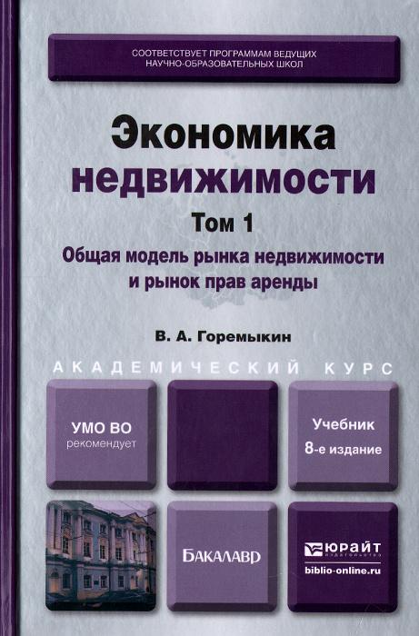 Экономика недвижимости. В 2 томах. Том 1. Общая модель рынка недвижимости и рынок прав аренды. Учебник #1