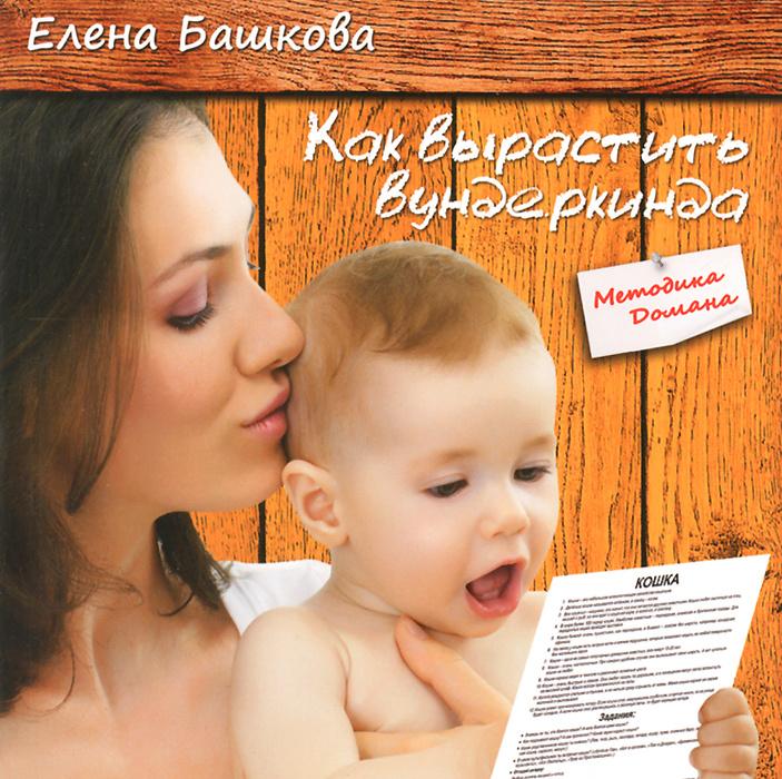 Как вырастить вундеркинда   Башкова Елена Сергеевна #1