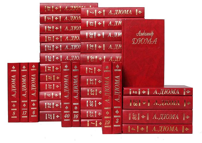 Александр Дюма. Собрание сочинений (комплект из 35 книг) | Дюма Александр  #1