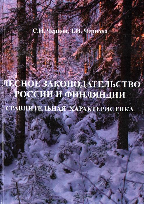 Лесное законодательство России и Финляндии. Сравнительная характеристика  #1