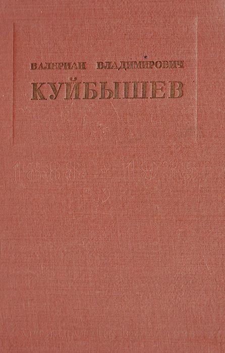 Валериан Владимирович Куйбышев (1888 - 1935). Материалы к биографии. Период подполья  #1