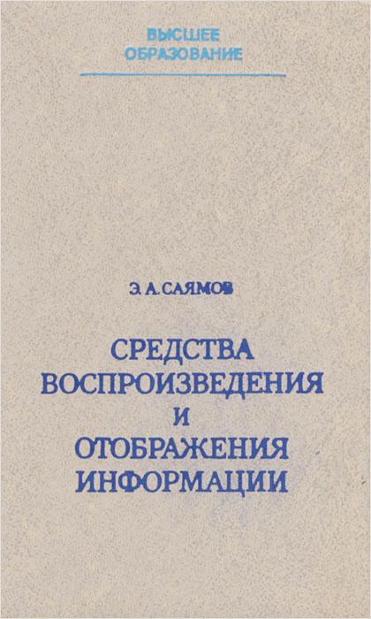 Средства воспроизведения и отображения информации   Саямов Эдуард Аршалуйсович  #1
