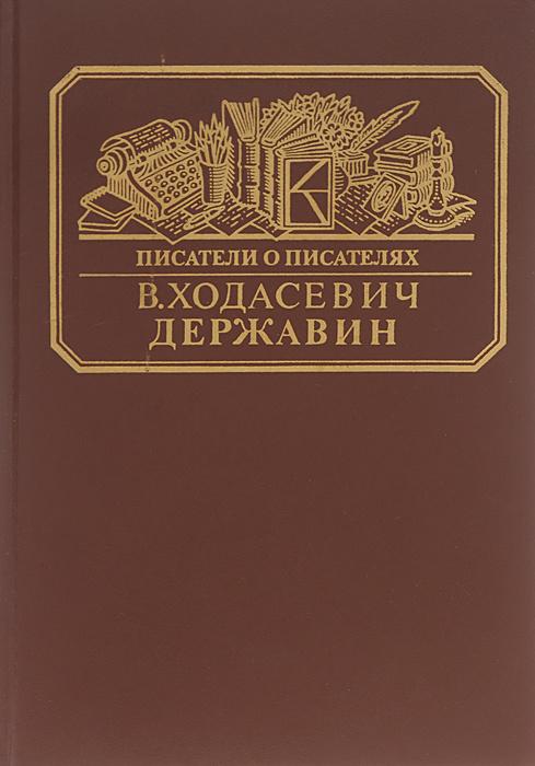 Державин | Ходасевич Владислав Фелицианович #1