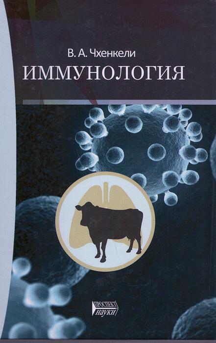 Иммунология. Учебное пособие #1
