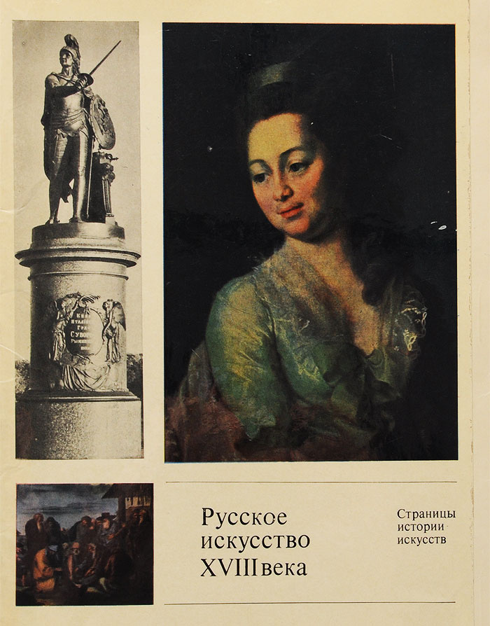 Русское искусство XVIII века. Альбом #1