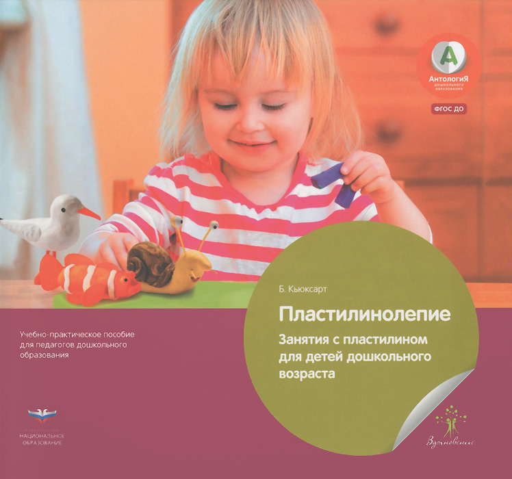 Пластилинолепие. Занятия с пластилином для детей дошкольного возраста. Учебно-практическое пособие для #1