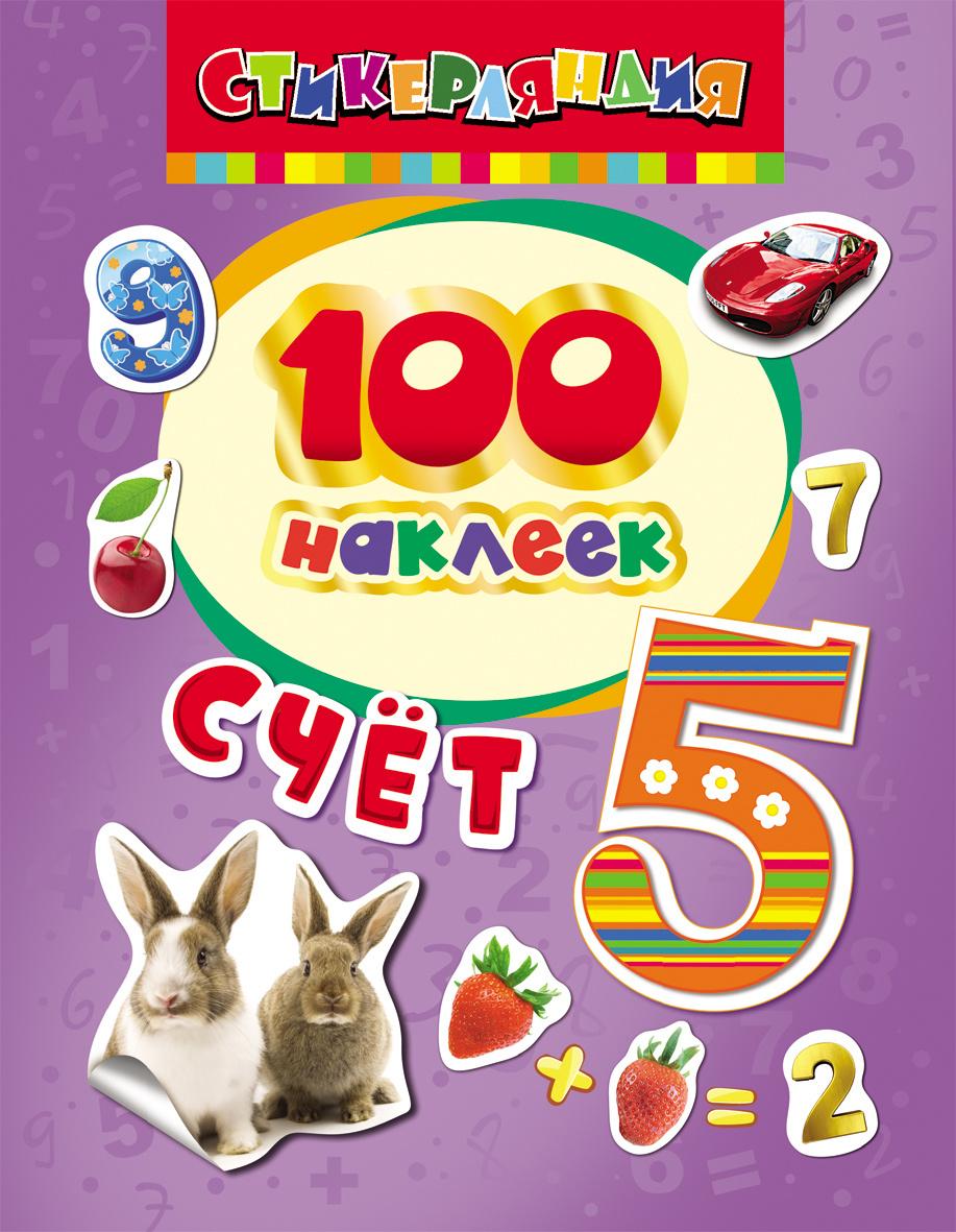 100 наклеек. Счёт #1