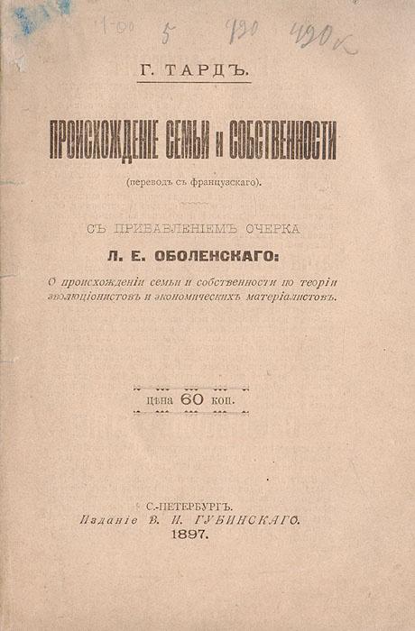 Происхождение семьи и собственности | де Тард Габриэль, Оболенский Леонид Егорович  #1