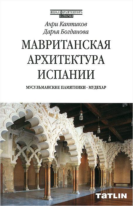 Мавританская архитектура Испании. Мусульманские памятники. Мудехар   Каптиков Анри Юрьевич, Богданова #1