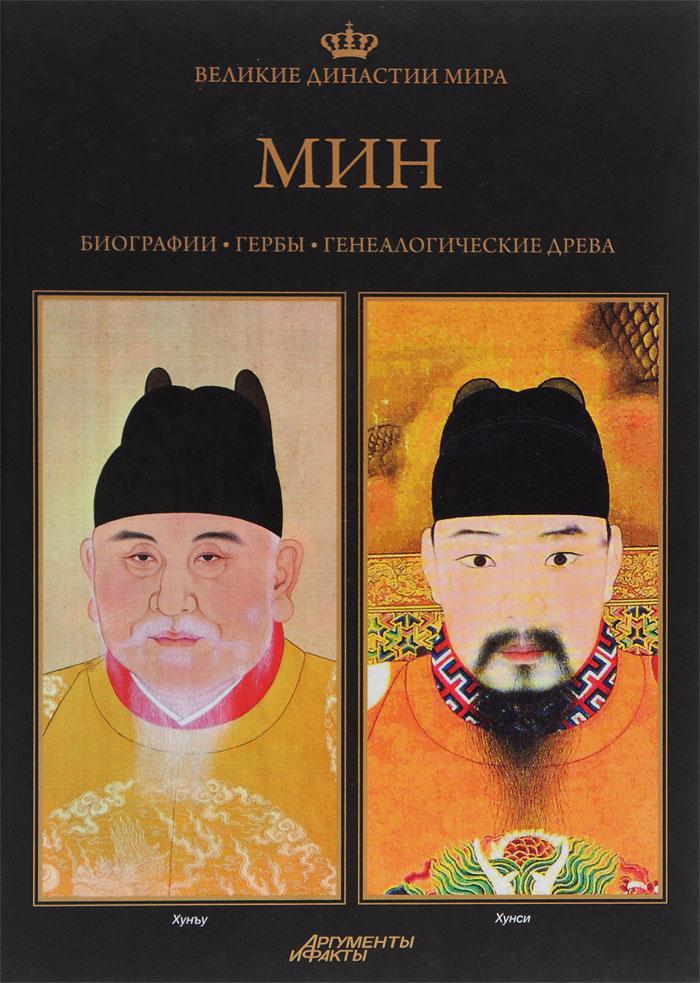 Великие династии мира. Мин | Афек Иоанна, Халик Тереса #1