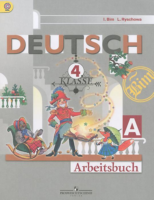 Deutsch: 4 Klasse: Arbeitsbuch A / Немецкий язык. 4 класс. Рабочая тетрадь. Часть А | Рыжова Лариса Ивановна, #1