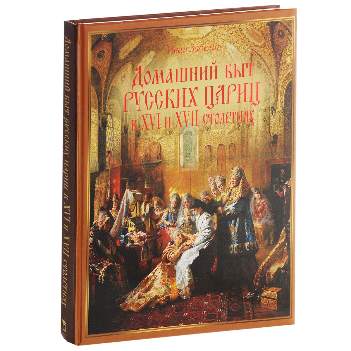 Домашний быт русских цариц в XVI-XVII столетиях #1