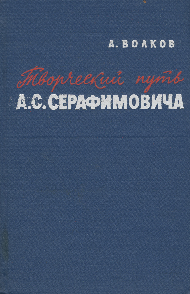 Творческий путь А. С. Серафимовича | Волков Анатолий Андреевич  #1