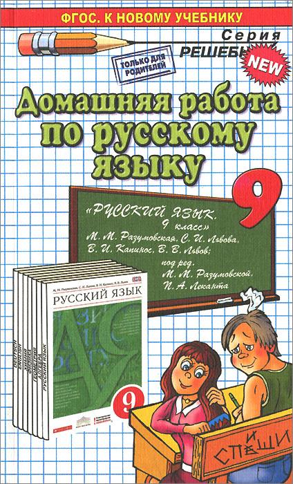 Русский языкк. 9 класс. Домашняя работа к учебнику М. М. Разумовская  #1