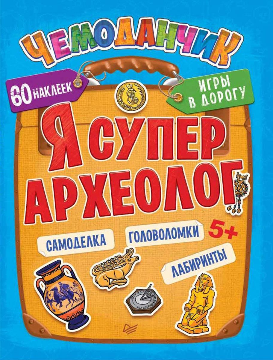 Я супер археолог. Игры в дорогу (+ многоразовые наклейки)   Пироженко Татьяна  #1
