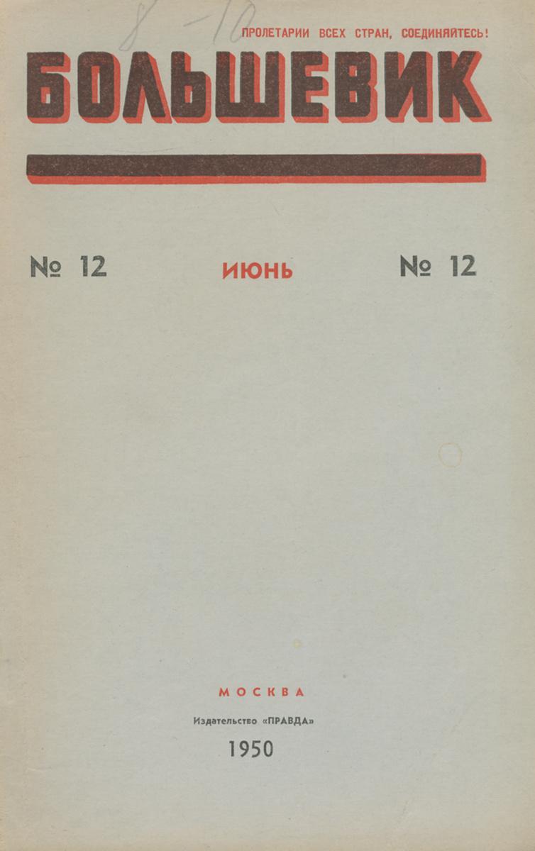 Большевик, №12, июнь 1950 #1