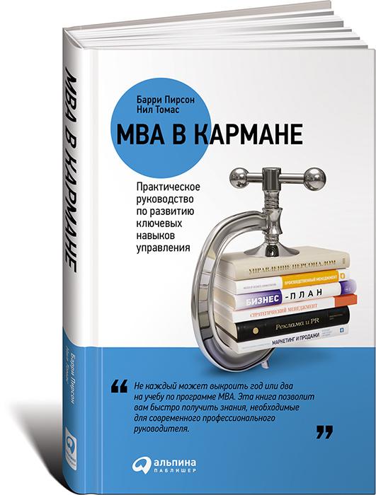MBA в кармане. Практическое руководство по развитию ключевых навыков управления | Пирсон Барри, Томас #1