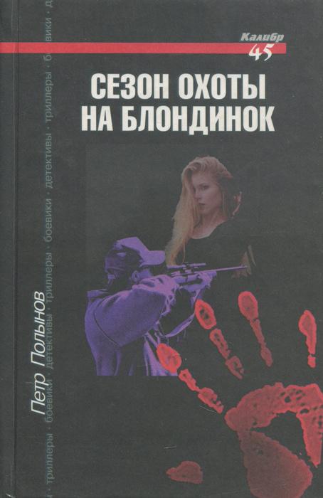 Сезон охоты на блондинок. Черный коридор | Полынов Петр #1
