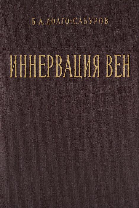 Иннервация вен (экспериментально-морфологичсекое исследование) | Долго-Сабуров Б. А.  #1