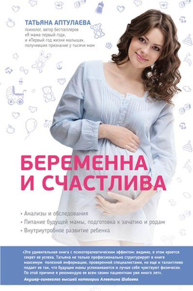 Беременна и счастлива | Аптулаева Татьяна Гавриловна #1