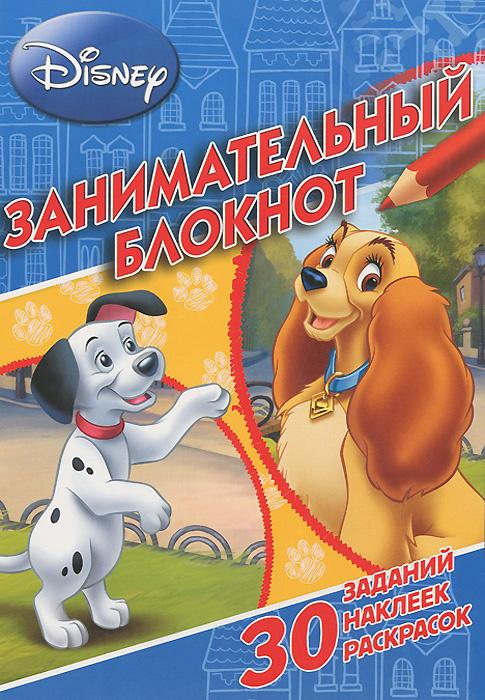 Классические персонажи Disney. Занимательный блокнот (+ наклейки)  #1