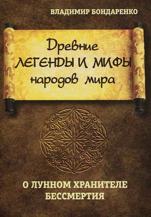Древние легенды и мифы народов мира. О лунном хранителе бессмертия  #1