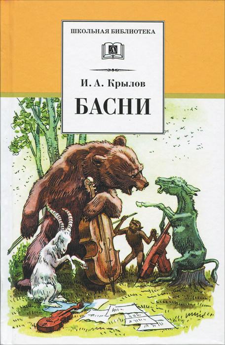И. А. Крылов. Басни | Крылов Иван Андреевич #1