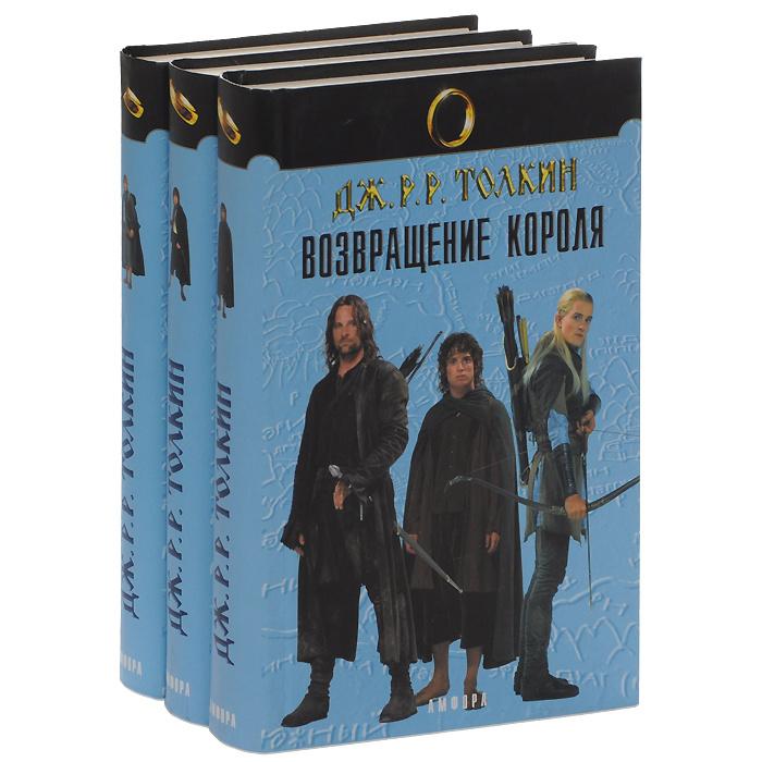 Дж. Р. Р. Толкин. Властелин колец (комплект из 3 книг) | Толкин Джон Рональд Ройл  #1