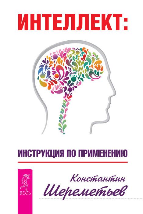 Интеллект. Инструкция по применению | Шереметьев Константин Петрович  #1