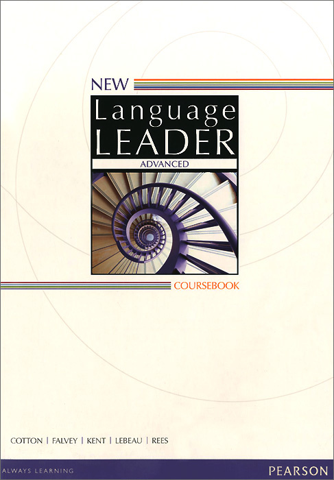 New Language Leader: Advanced: Coursebook #1