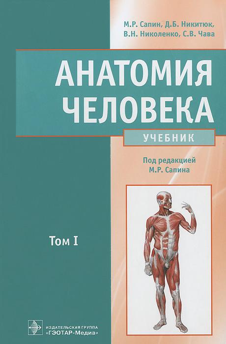 Анатомия человека. Учебник. В 2 томах. Том 1 #1