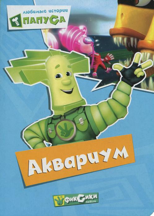 Любимые истории Папуса. Аквариум #1