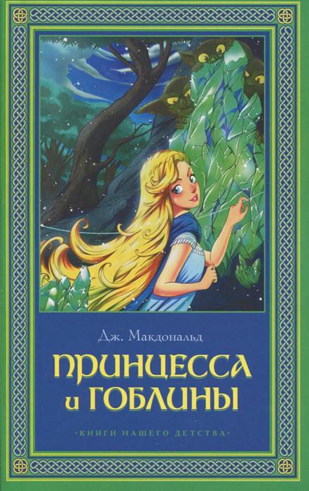 Принцесса и гоблины | Макдональд Джордж #1