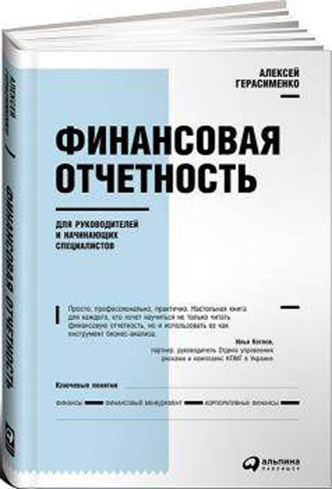 Финансовая отчетность для руководителей и начинающих специалистов | Герасименко Алексей В.  #1