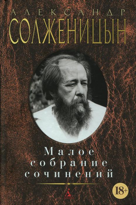 Малое собрание сочинений | Солженицын Александр Исаевич  #1