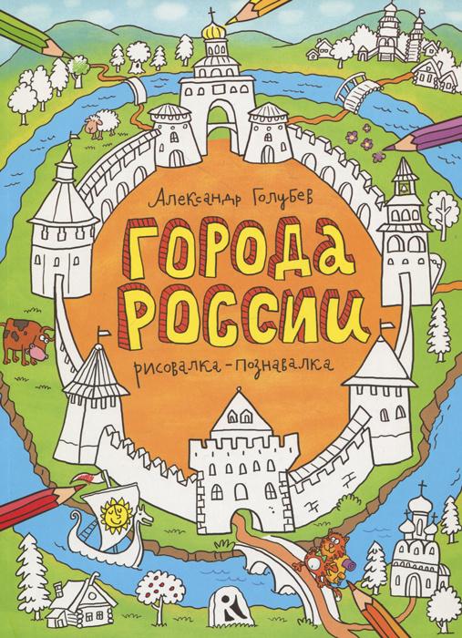 Города России. Рисовалка-познавалка #1