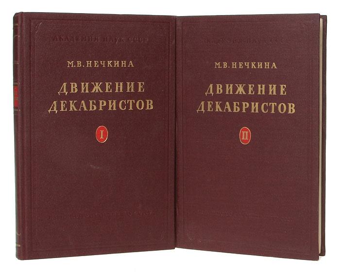 Движение декабристов (комплект из 2 книг) | Нечкина Милица Васильевна  #1