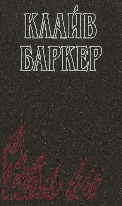 Проклятая игра   Баркер Клайв #1