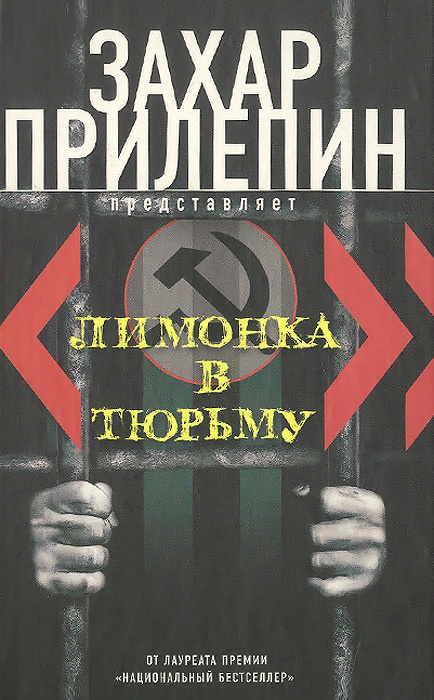 """""""Лимонка"""" в тюрьму. 2000-2011 #1"""