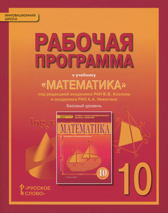 Математика. 10 класс. Рабочая программа. К учебнику под редакцией В. В. Козлова и А. А. Нкитина. Базовый #1
