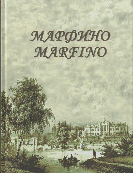 Марфино. Дворцово-парковый ансамбль и история усадьбы. Альбом  #1