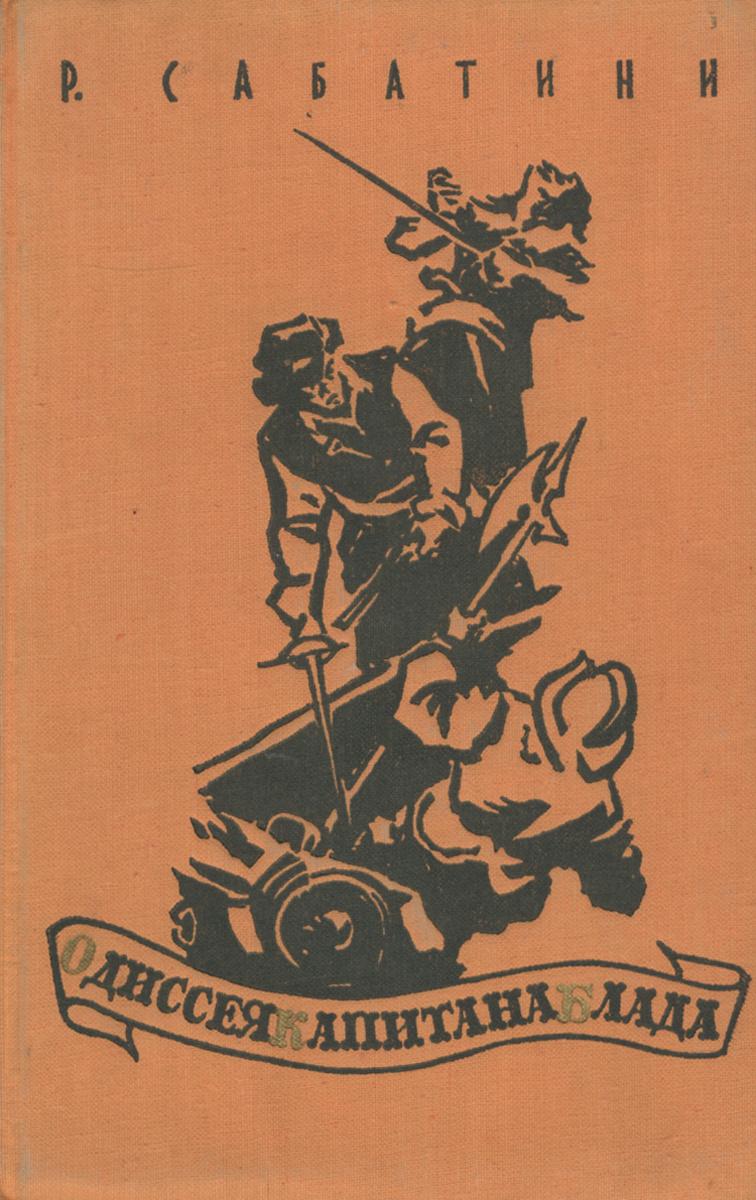 Одиссея капитана Блада | Сабатини Рафаэль #1