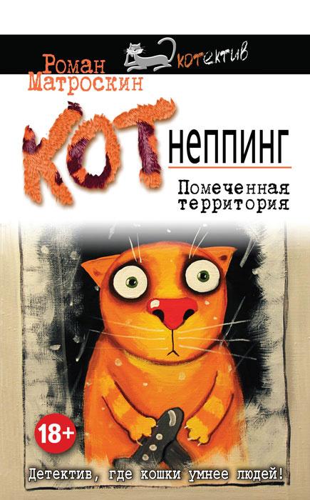 КОТнеппинг. Помеченная территория   Матроскин Роман #1