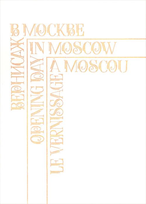 Вернисаж в Москве | Егорычев Виктор #1