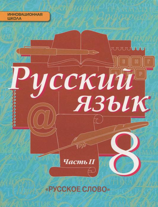 Русский язык. 8 класс. Учебник. В 2 частях. Часть 2 #1